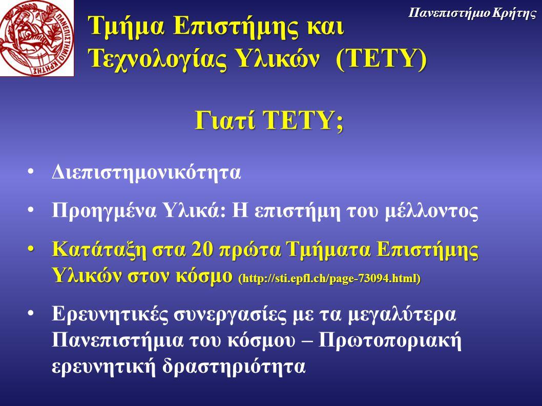 Τμήμα Επιστήμης και Τεχνολογίας Υλικών (TETY) Πανεπιστήμιο Κρήτης Διεπιστημονικότητα Προηγμένα Υλικά: Η επιστήμη του μέλλοντος Κατάταξη στα 20 πρώτα Τ
