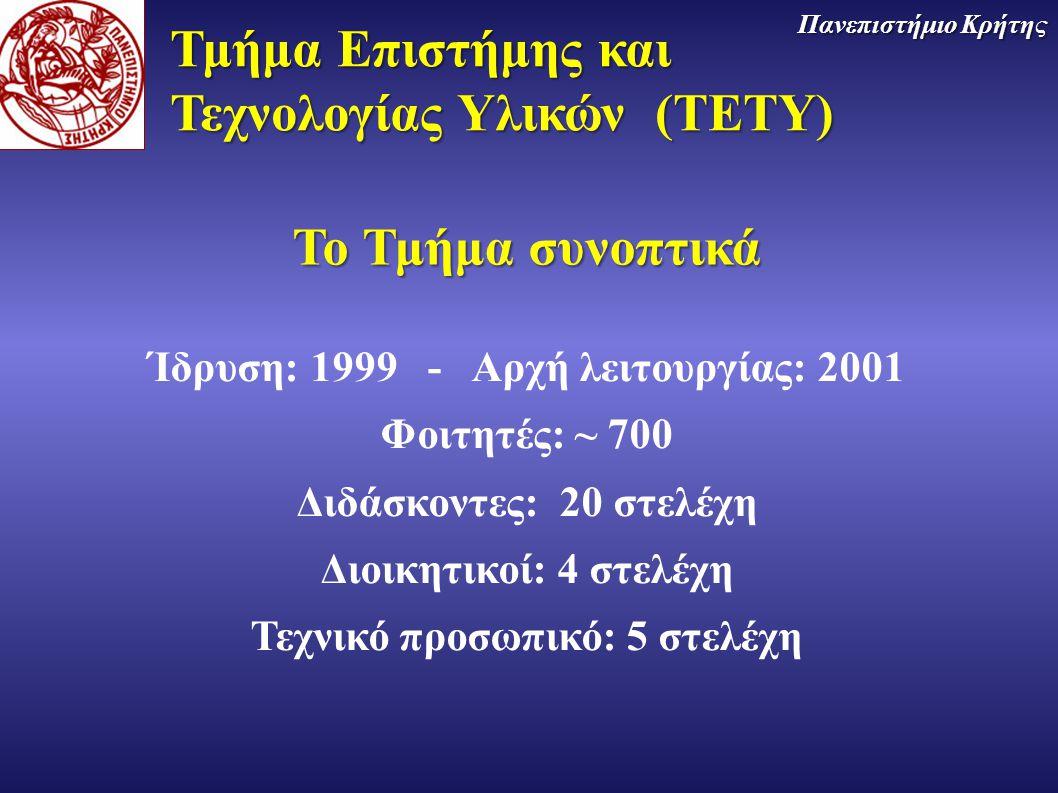 Τμήμα Επιστήμης και Τεχνολογίας Υλικών (ΤΕΤΥ) Πανεπιστήμιο Κρήτης Ίδρυση: 1999 - Αρχή λειτουργίας: 2001 Φοιτητές: ~ 700 Διδάσκοντες: 20 στελέχη Διοικη