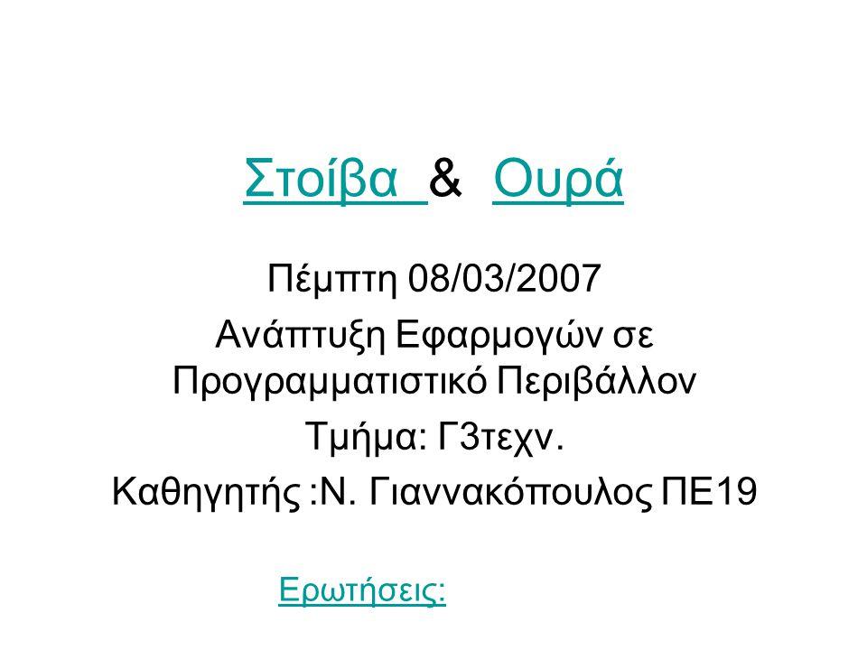 Στοίβα Στοίβα & ΟυράΟυρά Πέμπτη 08/03/2007 Ανάπτυξη Εφαρμογών σε Προγραμματιστικό Περιβάλλον Τμήμα: Γ3τεχν.