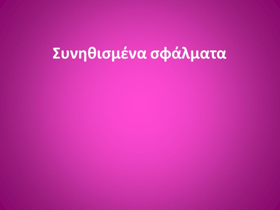 Χρώματα Κανόνας Ανοικτόχρωμο φόντο – σκούρα γράμματα Σκούρο φόντο – λευκά γράμματα