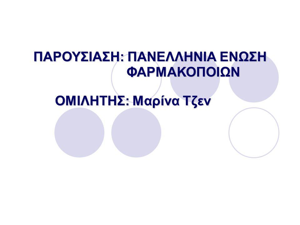 Η Π.Ε.Φ.σύμμαχος στην υλοποίηση του οράματος του Ε.Ο.Φ.