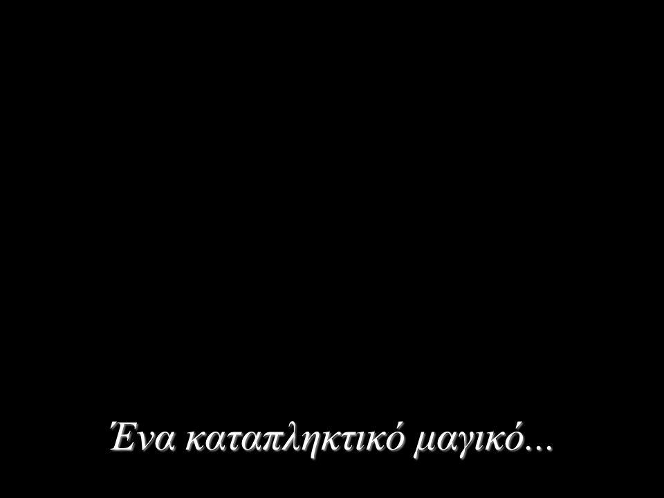… του Κώστα Μητσοτάκη.