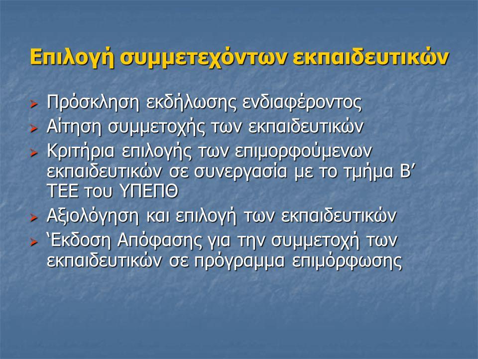 Επιλογή συμμετεχόντων εκπαιδευτικών  Πρόσκληση εκδήλωσης ενδιαφέροντος  Αίτηση συμμετοχής των εκπαιδευτικών  Κριτήρια επιλογής των επιμορφούμενων ε