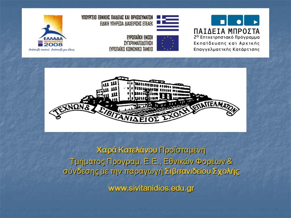 Χαρά Κατελάνου Προϊσταμένη Τμήματος Προγραμ. Ε.Ε., Εθνικών Φορέων & σύνδεσης με την παραγωγή Σιβιτανιδείου Σχολής www.sivitanidios.edu.gr