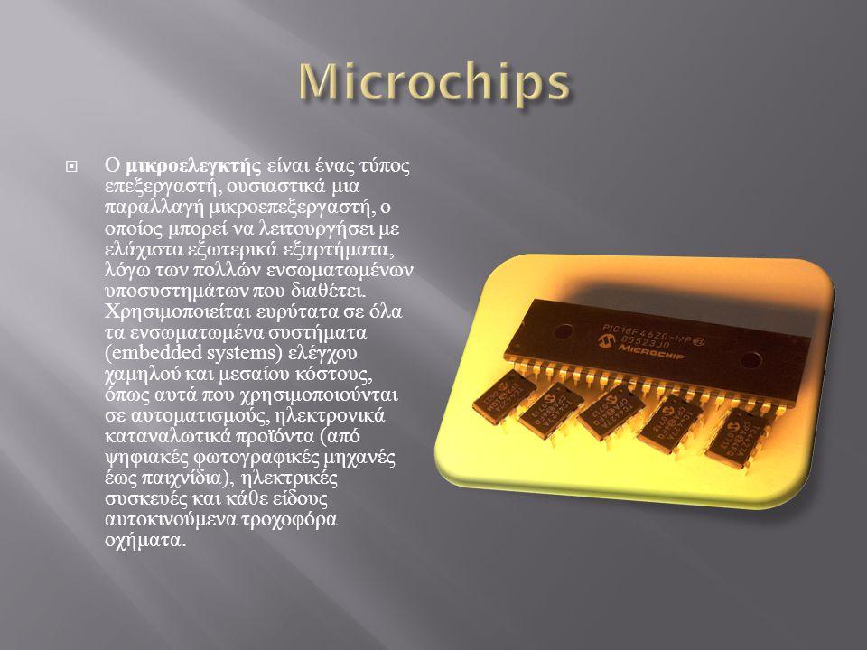  Ο μικροελεγκτής είναι ένας τύπος επεξεργαστή, ουσιαστικά μια παραλλαγή μικροεπεξεργαστή, ο οποίος μπορεί να λειτουργήσει με ελάχιστα εξωτερικά εξαρτ
