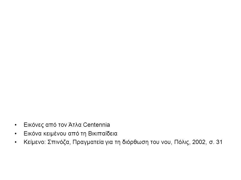 Εικόνες από τον Άτλα Centennia Εικόνα κειμένου από τη Βικιπαίδεια Κείμενο: Σπινόζα, Πραγματεία για τη διόρθωση του νου, Πόλις, 2002, σ.