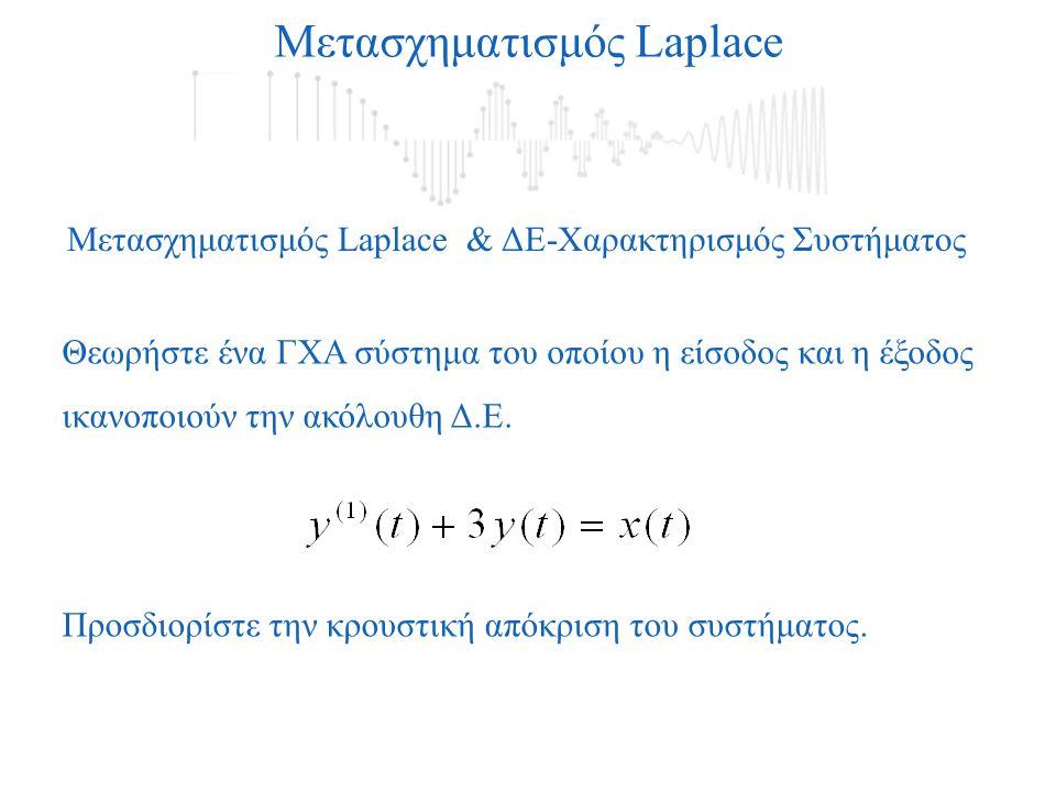 Μετασχηματισμός Laplace Μετασχηματισμός Laplace & ΔΕ-Χαρακτηρισμός Συστήματος Θεωρήστε ένα ΓΧΑ σύστημα του οποίου η είσοδος και η έξοδος ικανοποιούν την ακόλουθη Δ.Ε.