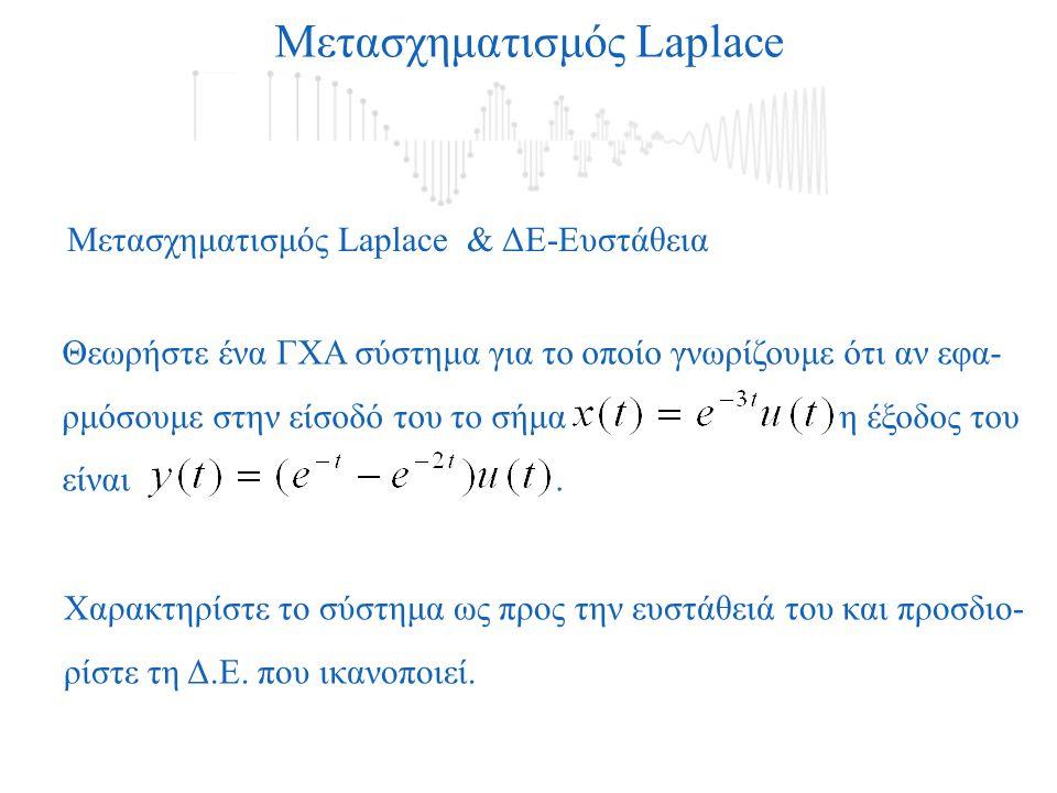 Μετασχηματισμός Laplace Θεωρήστε ένα ΓΧΑ σύστημα για το οποίο γνωρίζουμε ότι αν εφα- ρμόσουμε στην είσοδό του το σήμα η έξοδος του είναι. Χαρακτηρίστε