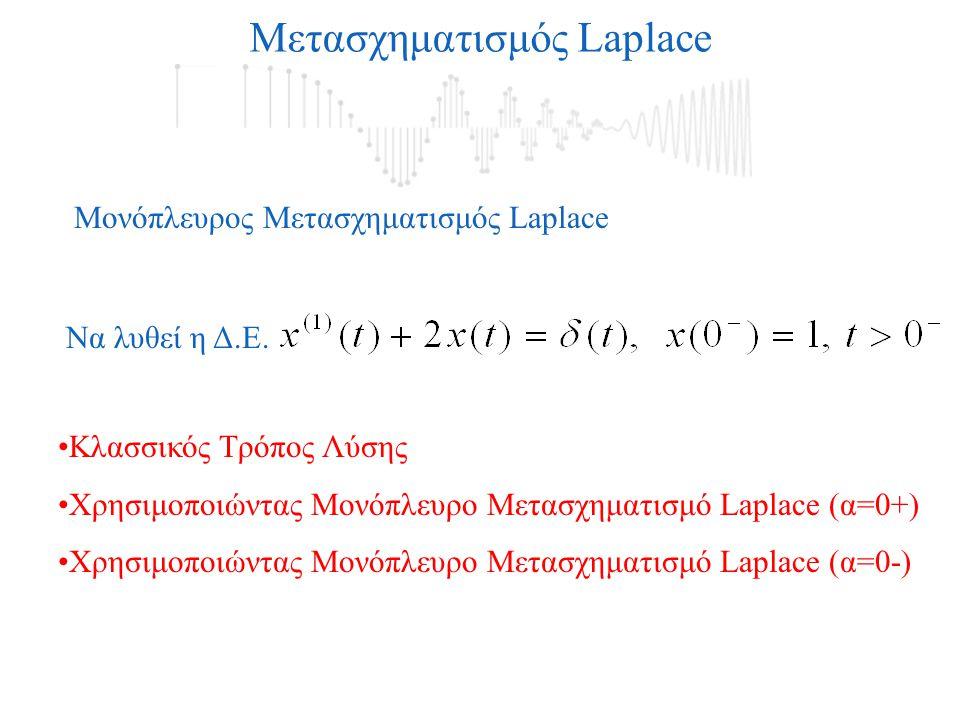 Μετασχηματισμός Laplace Μονόπλευρος Μετασχηματισμός Laplace Να λυθεί η Δ.Ε. Κλασσικός Τρόπος Λύσης Χρησιμοποιώντας Μονόπλευρο Μετασχηματισμό Laplace (