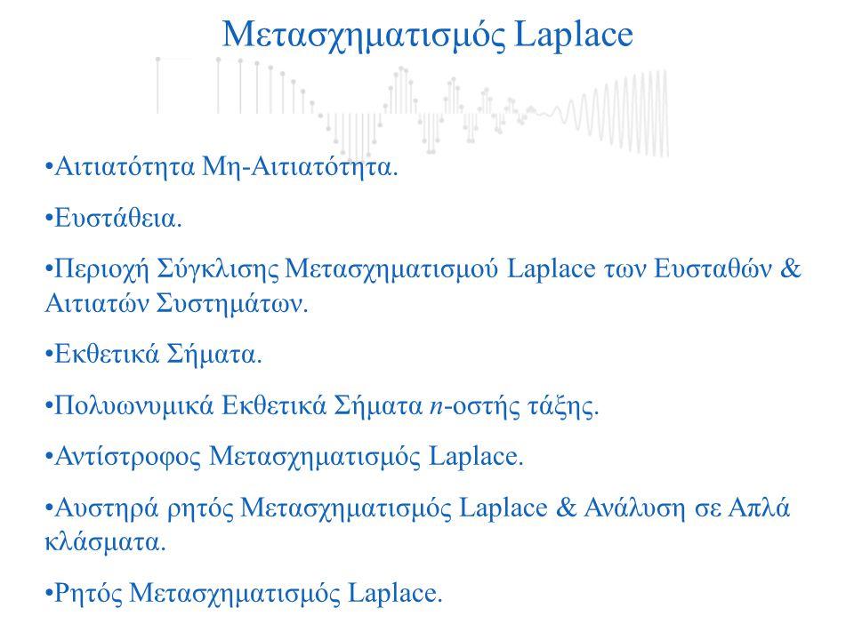 Μετασχηματισμός Laplace Αιτιατότητα Μη-Αιτιατότητα. Ευστάθεια. Περιοχή Σύγκλισης Μετασχηματισμού Laplace των Ευσταθών & Αιτιατών Συστημάτων. Εκθετικά