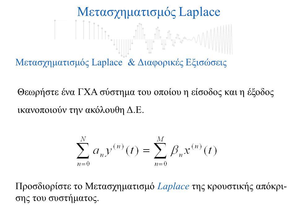 Μετασχηματισμός Laplace Μετασχηματισμός Laplace & Διαφορικές Εξισώσεις Θεωρήστε ένα ΓΧΑ σύστημα του οποίου η είσοδος και η έξοδος ικανοποιούν την ακόλουθη Δ.Ε.