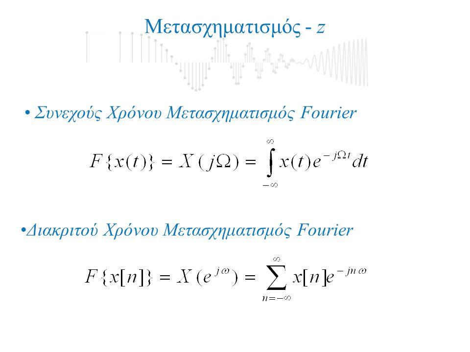 Μετασχηματισμός - z Συνεχούς Χρόνου Μετασχηματισμός Fourier Διακριτού Χρόνου Μετασχηματισμός Fourier