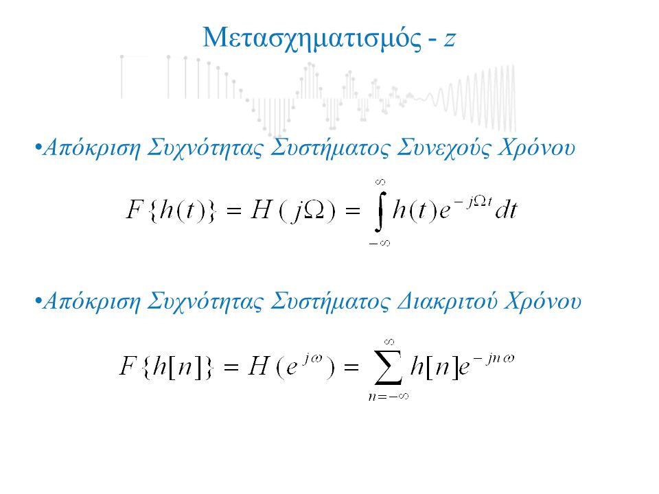 Μετασχηματισμός - z Απόκριση Συχνότητας Συστήματος Συνεχούς Χρόνου Απόκριση Συχνότητας Συστήματος Διακριτού Χρόνου