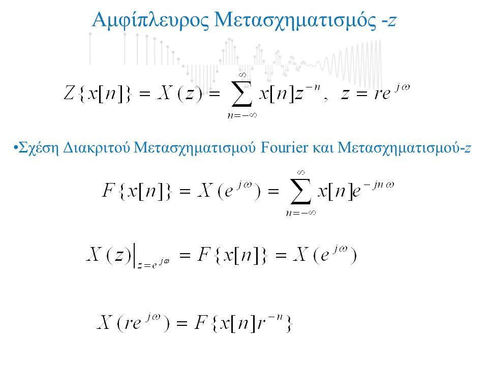 Αμφίπλευρος Μετασχηματισμός -z Σχέση Διακριτού Μετασχηματισμού Fourier και Μετασχηματισμού-z