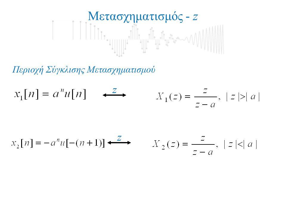 z z Περιοχή Σύγκλισης Μετασχηματισμού Μετασχηματισμός - z
