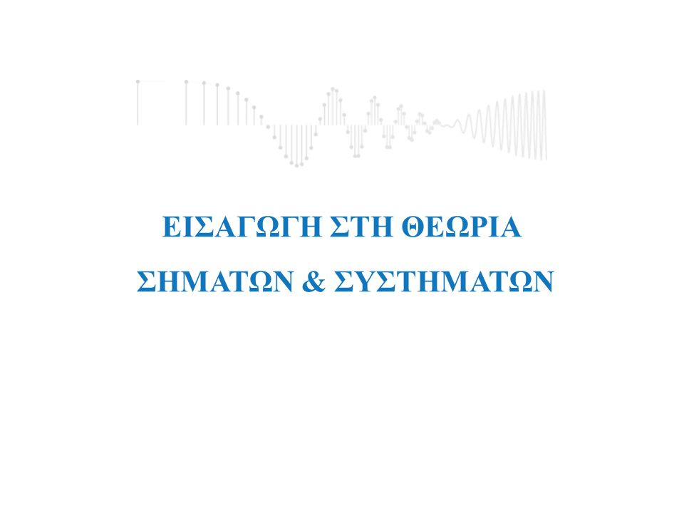 Μαθηματική Περιγραφή Σημάτων Περιγραφή Σημάτων στο Χώρο της Συχνότητας-Φάσμα Σήματος Περιοδικά σήματα και ΣΕΙΡΕΣ Fourier.