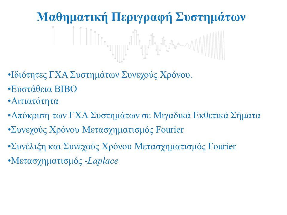 Μαθηματική Περιγραφή Συστημάτων Μη Γραμμικά Γραμμικά Χρονικά Μεταβαλλόμενα Χρονικά Αμετάβλητα Διαμέριση του Χώρου των Συστημάτων με συνδυασμό των τεστ.