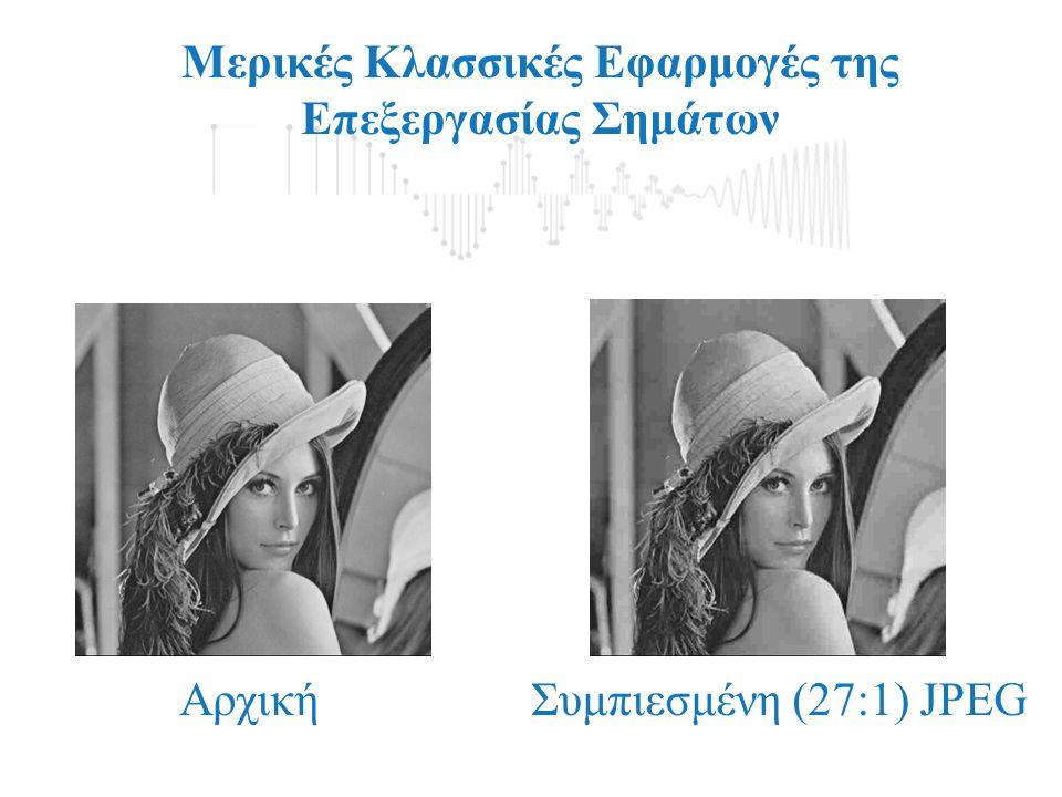 Μερικές Κλασσικές Εφαρμογές της Επεξεργασίας Σημάτων Μερικά Πρότυπα.... Mp3, mp4, … JPEG, JPEG2000, … MPEG-4, MPEG-7, …