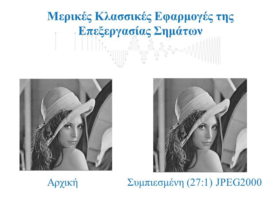 Μερικές Κλασσικές Εφαρμογές της Επεξεργασίας Σημάτων Αρχική Συμπιεσμένη (27:1) JPEG