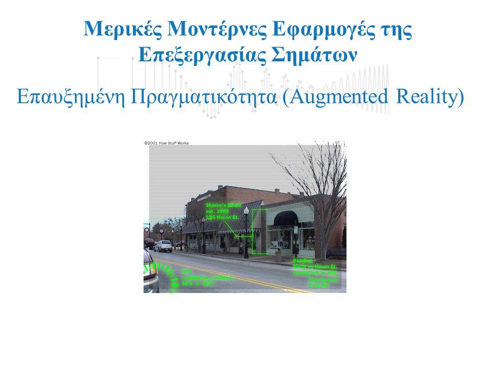 Μερικές Μοντέρνες Εφαρμογές της Επεξεργασίας Σημάτων Επαυξημένη Πραγματικότητα (Augmented Reality)