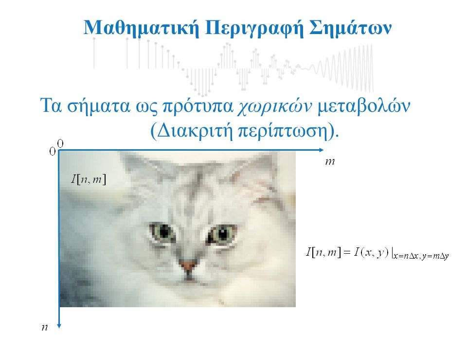 Μαθηματική Περιγραφή Σημάτων Τα σήματα ως πρότυπα χωρικών μεταβολών (Συνεχής περίπτωση).
