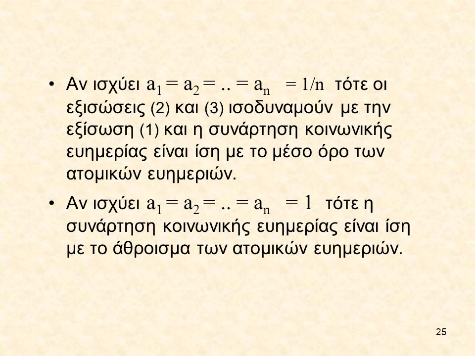 25 Αν ισχύει a 1 = a 2 =.. = a n = 1/n τότε οι εξισώσεις (2) και (3) ισοδυναμούν με την εξίσωση (1) και η συνάρτηση κοινωνικής ευημερίας είναι ίση με