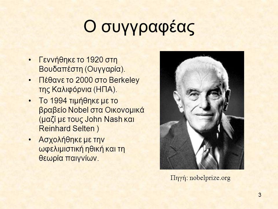 3 Ο συγγραφέας Γεννήθηκε το 1920 στη Βουδαπέστη (Ουγγαρία). Πέθανε το 2000 στο Berkeley της Καλιφόρνια (ΗΠΑ). Το 1994 τιμήθηκε με το βραβείο Nobel στα