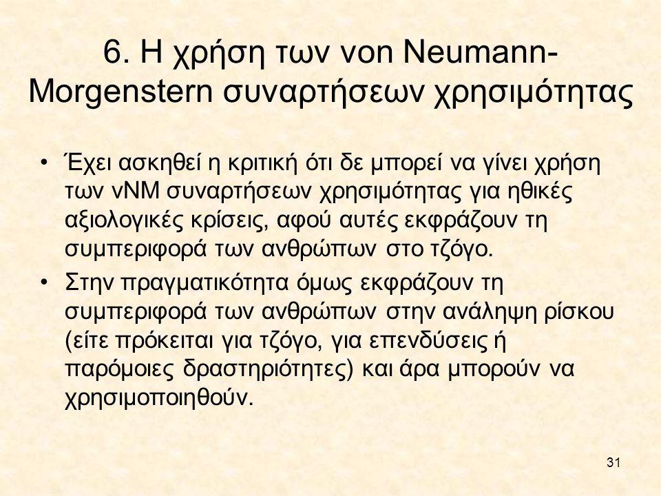 31 6. Η χρήση των von Neumann- Morgenstern συναρτήσεων χρησιμότητας Έχει ασκηθεί η κριτική ότι δε μπορεί να γίνει χρήση των vNM συναρτήσεων χρησιμότητ
