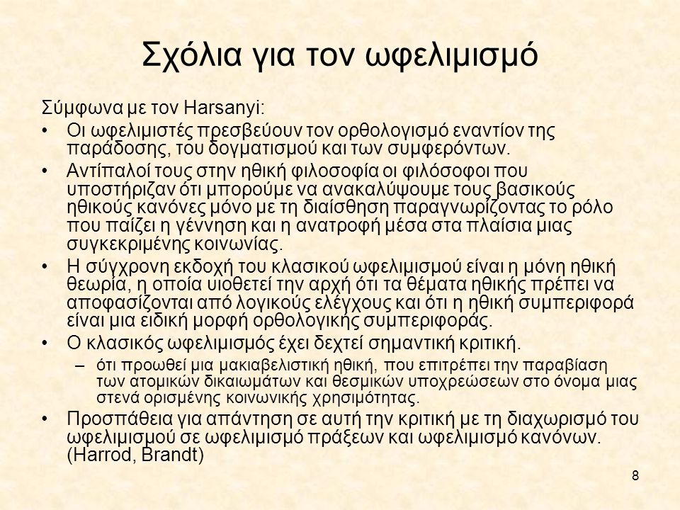 9 Ωφελιμισμός πράξεων (Act utilitarianism): μια ηθικά σωστή πράξη είναι αυτή, που στην κατάσταση που βρίσκεται το δρων υποκείμενο, θα μεγιστοποιήσει την κοινωνική χρησιμότητα.