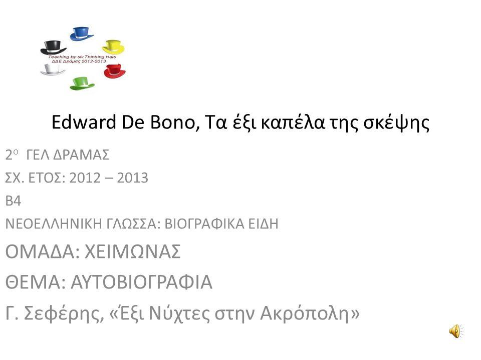 Edward De Bono, Τα έξι καπέλα της σκέψης 2 ο ΓΕΛ ΔΡΑΜΑΣ ΣΧ. ΕΤΟΣ: 2012 – 2013 Β4 ΝΕΟΕΛΛΗΝΙΚΗ ΓΛΩΣΣΑ: ΒΙΟΓΡΑΦΙΚΑ ΕΙΔΗ ΟΜΑΔΑ: ΧΕΙΜΩΝΑΣ ΘΕΜΑ: ΑΥΤΟΒΙΟΓΡΑΦ