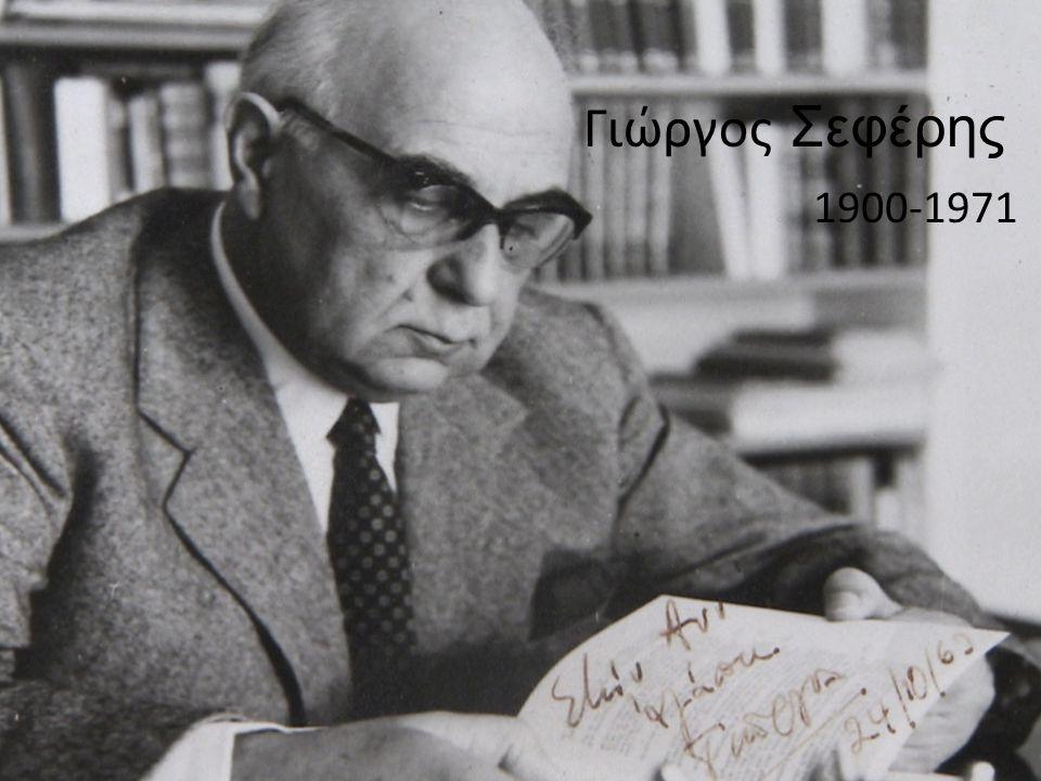 1900-1971 Γιώργος Σεφέρης
