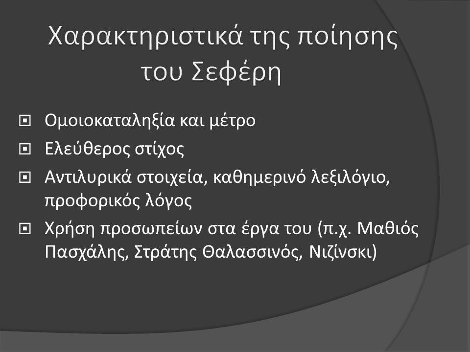  Ομοιοκαταληξία και μέτρο  Ελεύθερος στίχος  Αντιλυρικά στοιχεία, καθημερινό λεξιλόγιο, προφορικός λόγος  Χρήση προσωπείων στα έργα του (π.χ. Μαθι