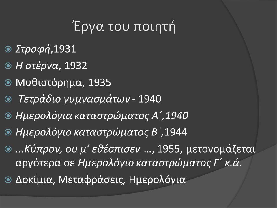  Στροφή,1931  Η στέρνα, 1932  Μυθιστόρημα, 1935  Τετράδιο γυμνασμάτων - 1940  Ημερολόγια καταστρώματος Α΄,1940  Ημερολόγιο καταστρώματος Β΄,1944