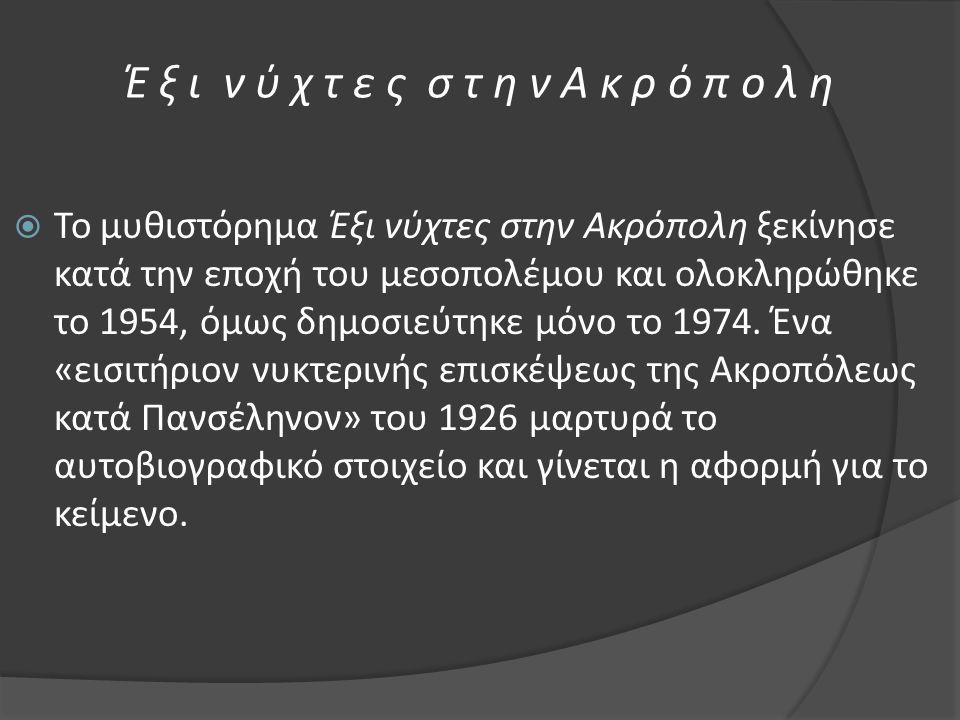 Έ ξ ι ν ύ χ τ ε ς σ τ η ν Α κ ρ ό π ο λ η  Το μυθιστόρημα Έξι νύχτες στην Ακρόπολη ξεκίνησε κατά την εποχή του μεσοπολέμου και ολοκληρώθηκε το 1954,
