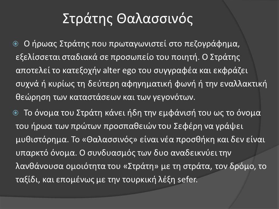 Στράτης Θαλασσινός  Ο ήρωας Στράτης που πρωταγωνιστεί στο πεζογράφημα, εξελίσσεται σταδιακά σε προσωπείο του ποιητή. Ο Στράτης αποτελεί το κατεξοχήν