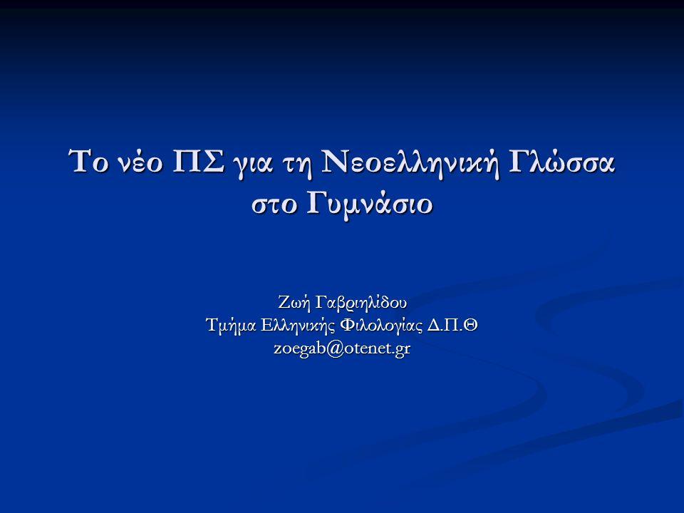 Το νέο ΠΣ για τη Νεοελληνική Γλώσσα στο Γυμνάσιο Ζωή Γαβριηλίδου Τμήμα Ελληνικής Φιλολογίας Δ.Π.Θ zoegab@otenet.gr