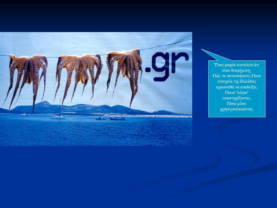 Τίνος φορέα πιστεύετε ότι είναι διαφήμιση; Πώς το κατανοήσατε; Ποια στοιχεία της Ελλάδας προσπαθεί να αναδείξει; Ποιοι 'λόγοι' υποστηρίζονται; Ποια μέ