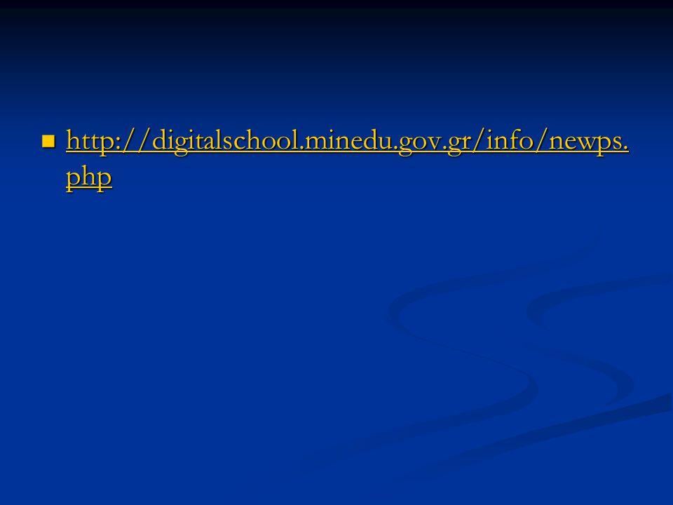 http://digitalschool.minedu.gov.gr/info/newps. php http://digitalschool.minedu.gov.gr/info/newps. php http://digitalschool.minedu.gov.gr/info/newps. p