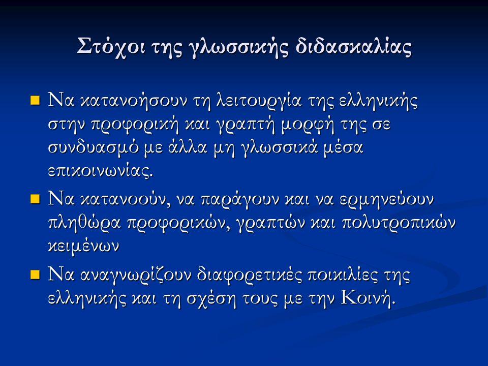 Στόχοι της γλωσσικής διδασκαλίας Να κατανοήσουν τη λειτουργία της ελληνικής στην προφορική και γραπτή μορφή της σε συνδυασμό με άλλα μη γλωσσικά μέσα