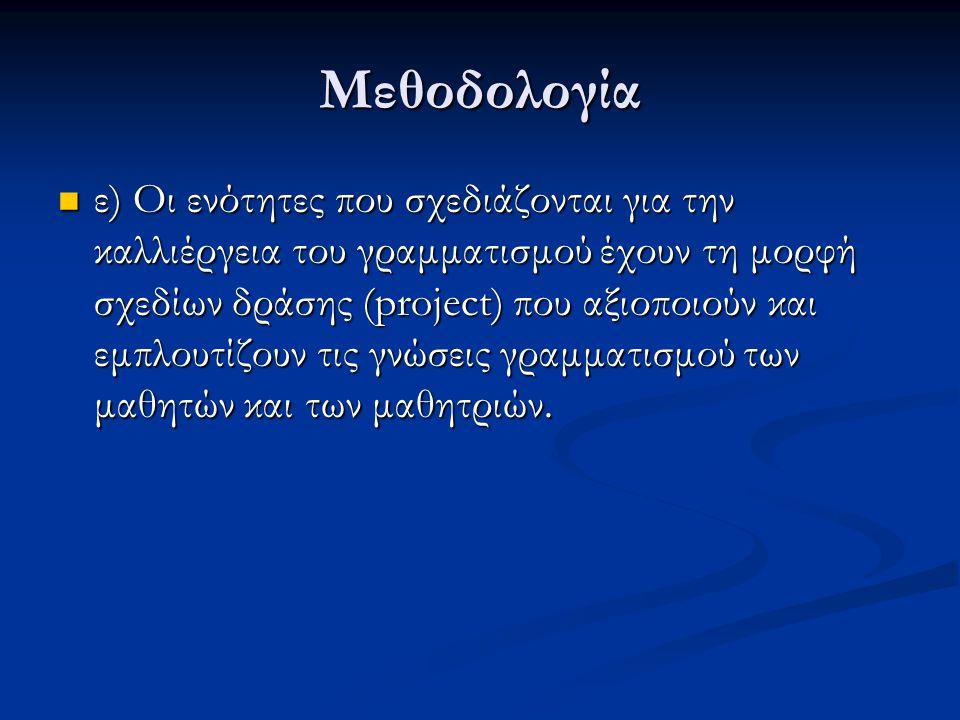 Μεθοδολογία ε) Oι ενότητες που σχεδιάζονται για την καλλιέργεια του γραμματισμού έχουν τη μορφή σχεδίων δράσης (project) που αξιοποιούν και εμπλουτίζο