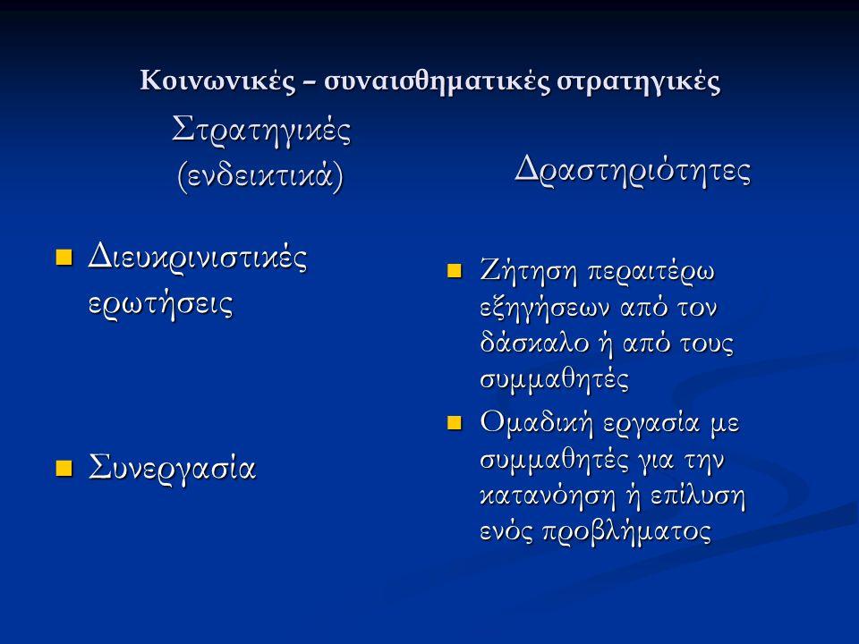 Κοινωνικές – συναισθηματικές στρατηγικές Στρατηγικές (ενδεικτικά) Διευκρινιστικές ερωτήσεις Διευκρινιστικές ερωτήσεις Συνεργασία Συνεργασία Δραστηριότ