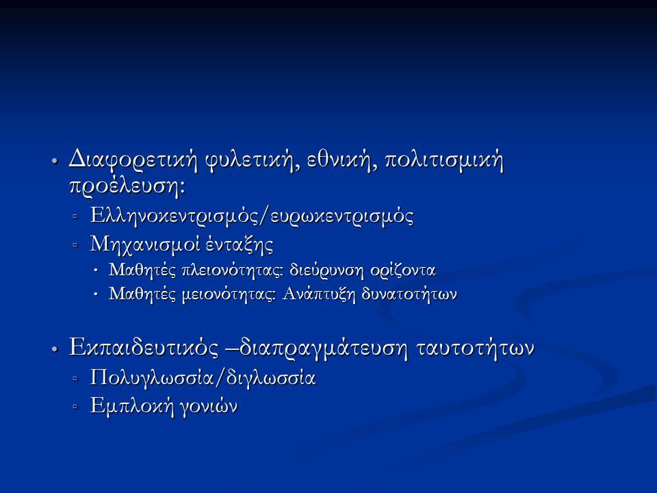 Διαφορετική φυλετική, εθνική, πολιτισμική προέλευση: Διαφορετική φυλετική, εθνική, πολιτισμική προέλευση: ▫ Ελληνοκεντρισμός/ευρωκεντρισμός ▫ Μηχανισμ