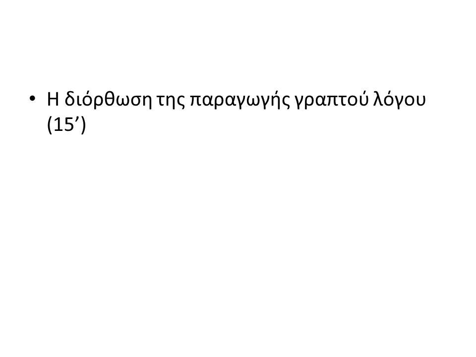 Η διόρθωση της παραγωγής γραπτού λόγου (15')