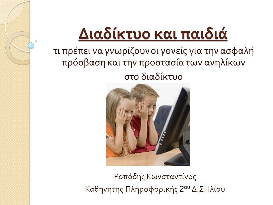 Διαδίκτυο και παιδιά τι πρέπει να γνωρίζουν οι γονείς για την ασφαλή πρόσβαση και την προστασία των ανηλίκων στο διαδίκτυο Ροπόδης Κωνσταντίνος Καθηγη