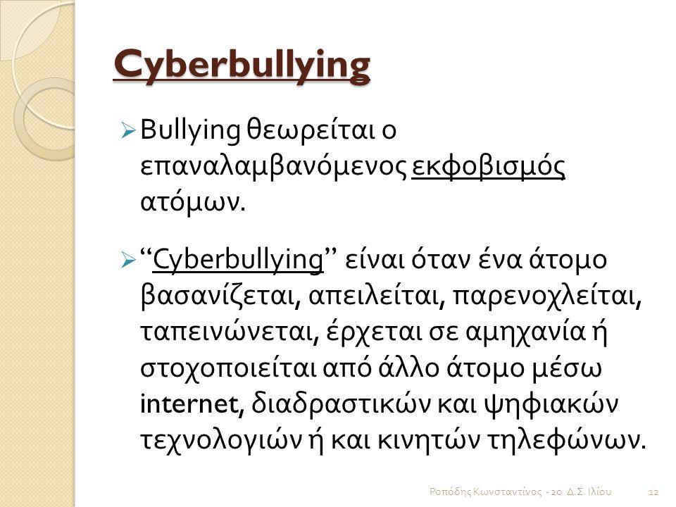 "Cyberbullying  Β ullying θεωρείται ο επαναλαμβανόμενος εκφοβισμός ατόμων.  ""Cyberbullying"" είναι όταν ένα άτομο βασανίζεται, απειλείται, παρενοχλείτ"