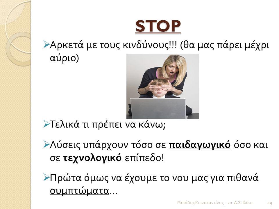 STOP  Αρκετά με τους κινδύνους !!! ( θα μας πάρει μέχρι αύριο )  Τελικά τι πρέπει να κάνω ;  Λύσεις υπάρχουν τόσο σε παιδαγωγικό όσο και σε τεχνολο