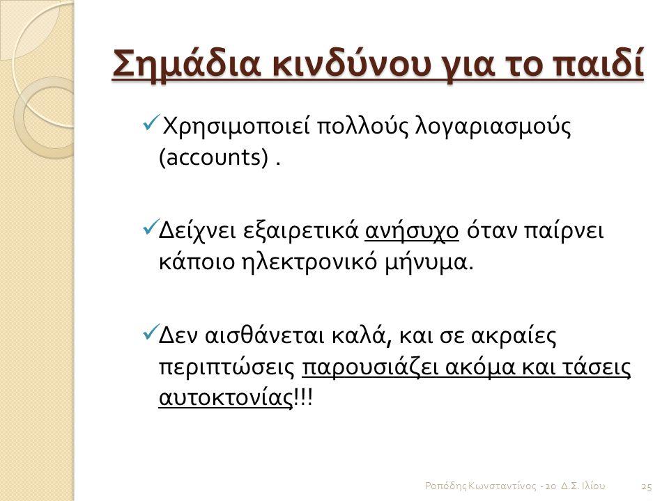Σημάδια κινδύνου για το παιδί Χρησιμοποιεί πολλούς λογαριασμούς (accounts). Δείχνει εξαιρετικά ανήσυχο όταν παίρνει κάποιο ηλεκτρονικό μήνυμα. Δεν αισ