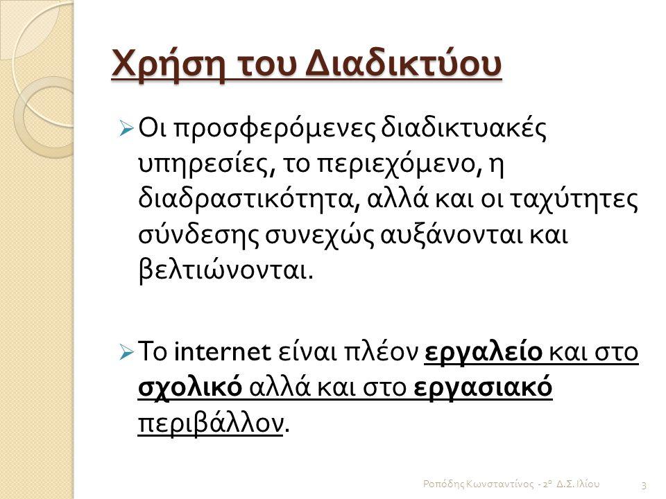 Χρήση του Διαδικτύου  Οι προσφερόμενες διαδικτυακές υπηρεσίες, το περιεχόμενο, η διαδραστικότητα, αλλά και οι ταχύτητες σύνδεσης συνεχώς αυξάνονται κ