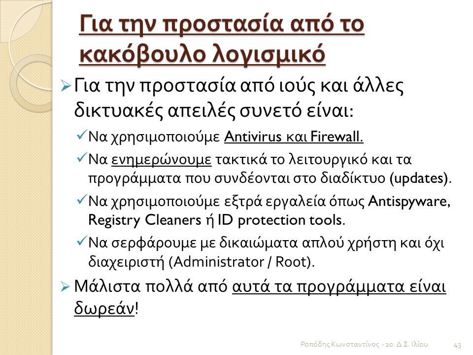 Για την προστασία από το κακόβουλο λογισμικό  Για την προστασία από ιούς και άλλες δικτυακές απειλές συνετό είναι : Να χρησιμοποιούμε Antivirus και F