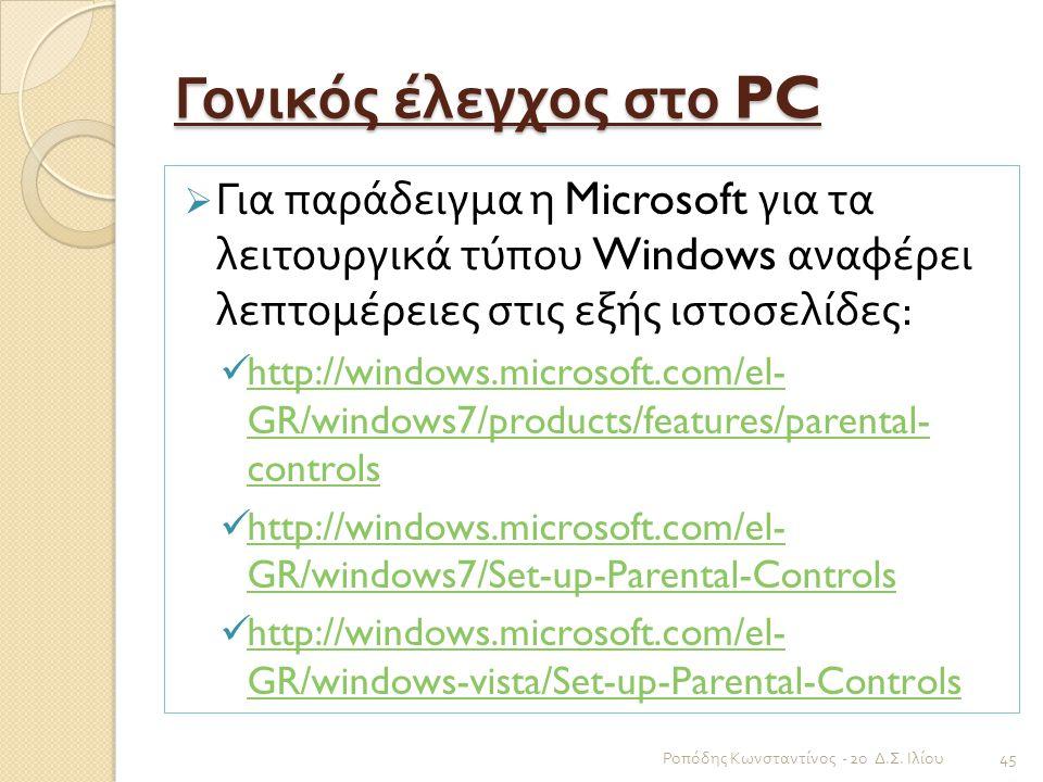 Γονικός έλεγχος στο PC  Για παράδειγμα η Microsoft για τα λειτουργικά τύπου Windows αναφέρει λεπτομέρειες στις εξής ιστοσελίδες : http://windows.micr
